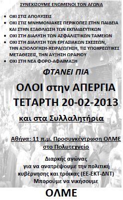 http://olme-attik.att.sch.gr/new/wp-content/uploads/2013/02/afsm110213.jpg