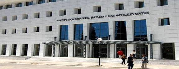 Υπόμνημα του ΔΣ της ΟΛΜΕ προς τη νέα πολιτική ηγεσία του Υπ. Παιδείας