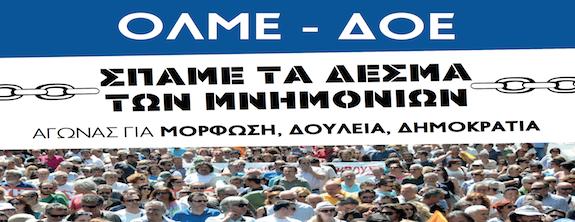 Συλλαλητήρια ΟΛΜΕ - ΔΟΕ στις 23 Οκτώβρη 2014