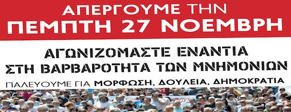 Απεργία 27 Νοέμβρη / Αθήνα Συλλαλητήριο Πλ. Κλαυθμώνος 11.00 π.μ.