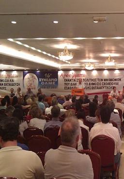 Στνδικαλιστικό Συνέδριο ΟΛΜΕ